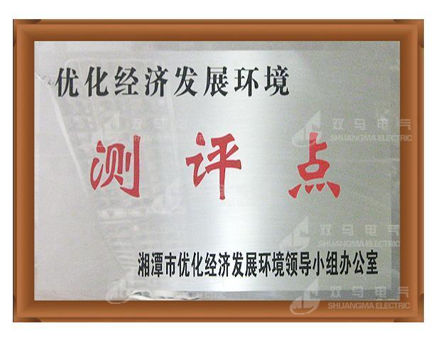 湘潭市优化经济发展环境测评点