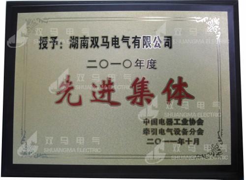 中国电器工业协会先进集体